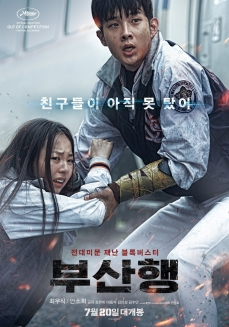 train-to-busan_poster_goldposter_com_8